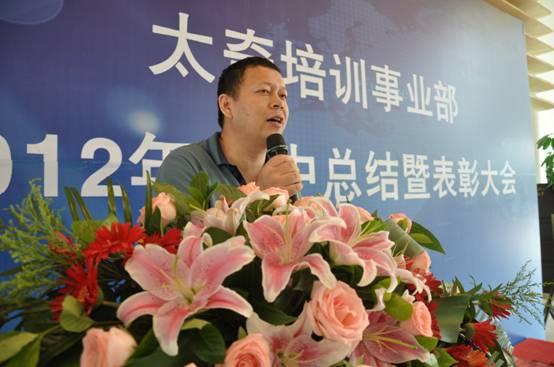 太奇培训事业部2012年上半年年终总结暨表彰大会